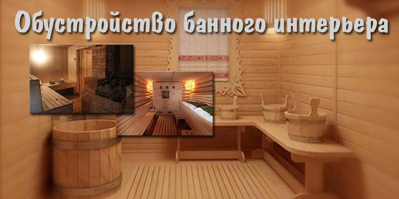 Обустройство банного интерьера: чем проще, тем лучше