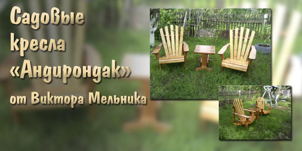 Садовые кресла Адирондак