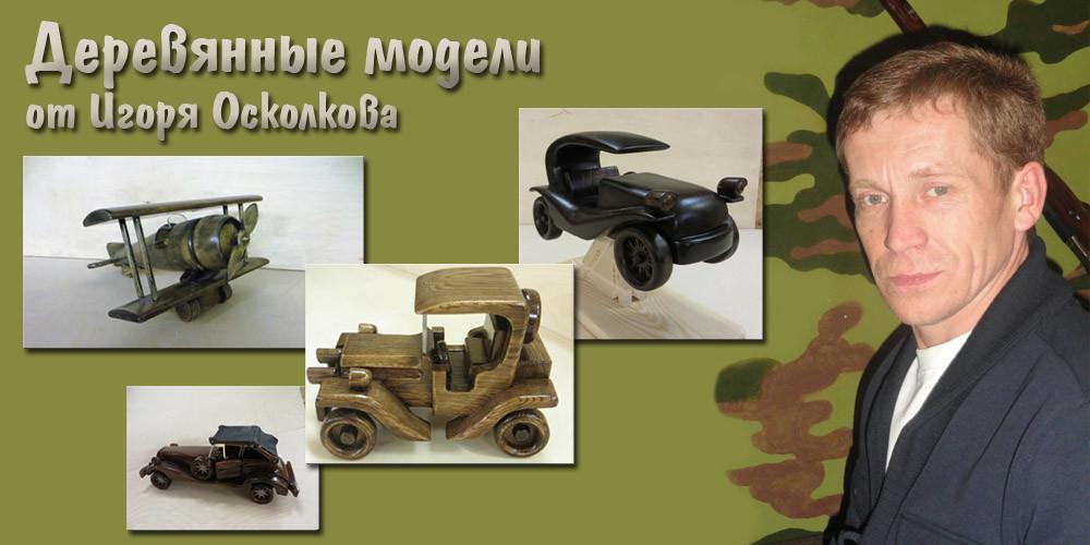 Деревянные модели от Игоря Осколкова
