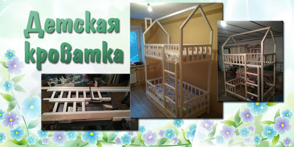 Детская двухъярусная кроватка