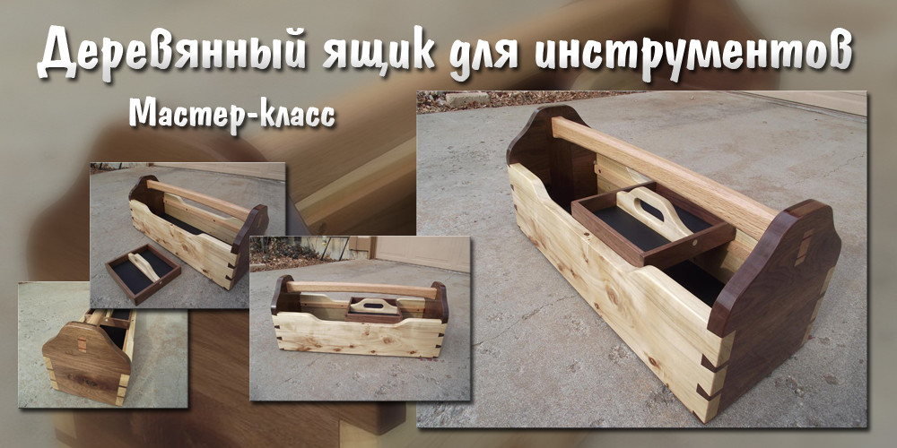 Ящик для инструментов из дерева