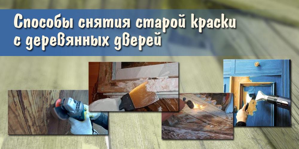 Способы снятия старой краски с деревянных дверей