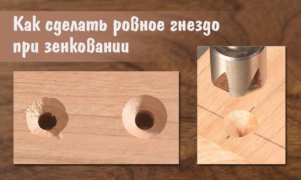 Как сделать ровное гнездо при зенковании