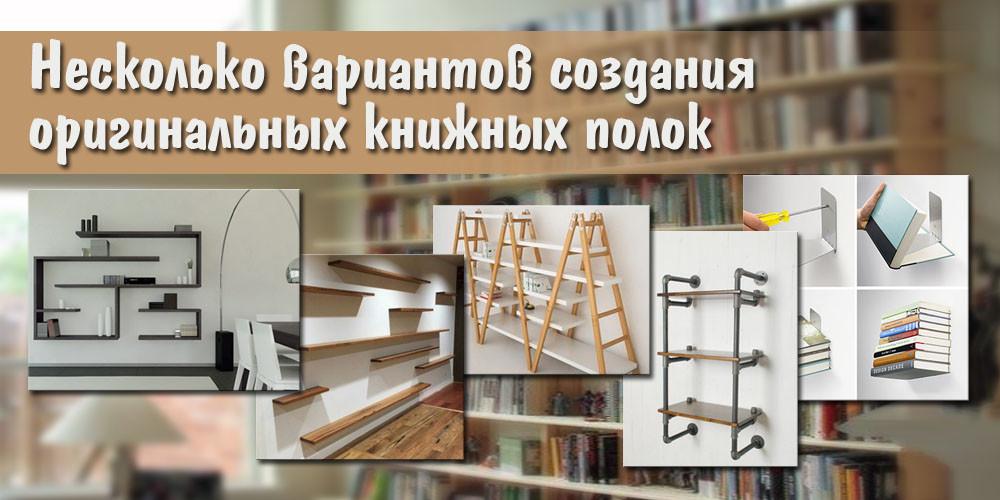 Несколько вариантов создания оригинальных книжных полок