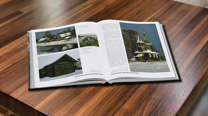 Русское деревянное зодчество. Книга