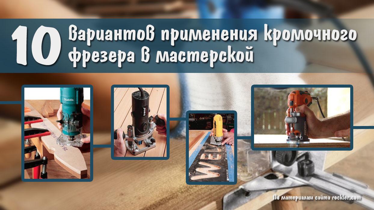 10 вариантов применения кромочного фрезера в мастерской