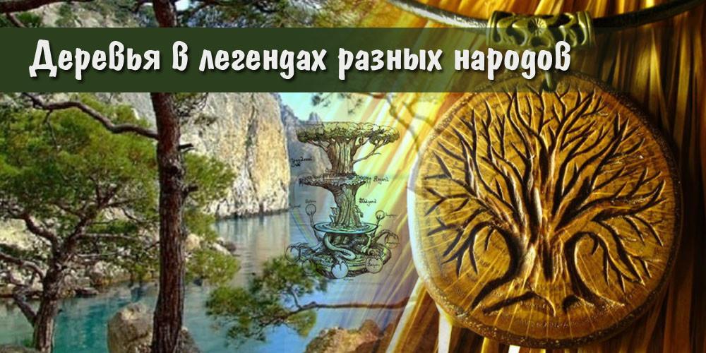 Деревья в легендах разных народов