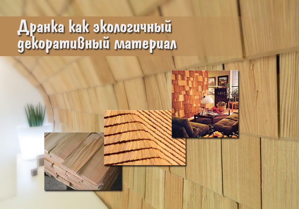 Дранка как экологичный декоративный материал
