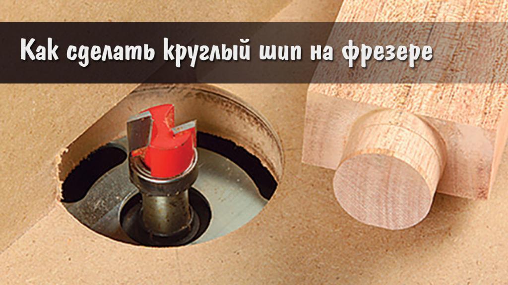 Как сделать круглый шип на фрезере
