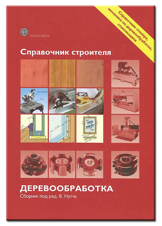Справочник строителя. Деревообработка. Обложка