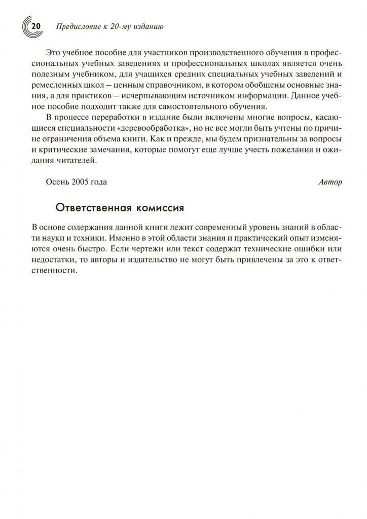 Справочник строителя. Деревообработка. Предисловие 2