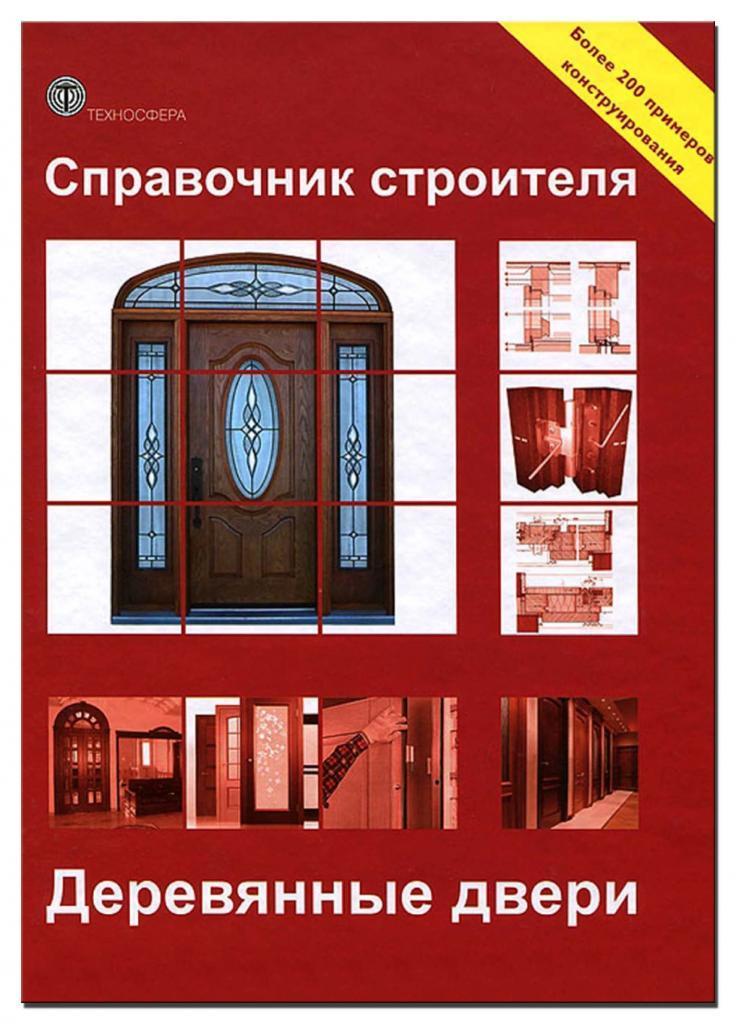 Справочник строителя. Деревянные двери. Обложка
