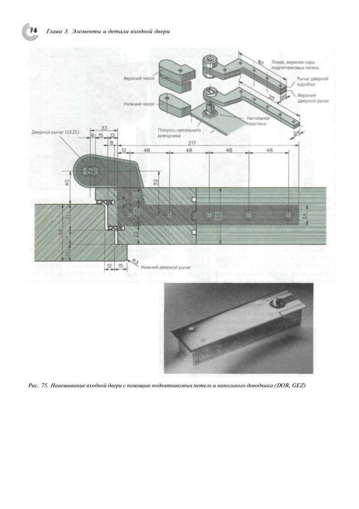 Справочник строителя. Деревянные двери. Пример страницы5