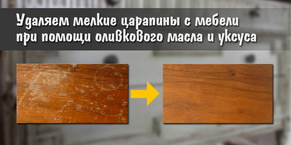 Удаляем мелкие царапины с мебели при помощи оливкового масла и уксуса
