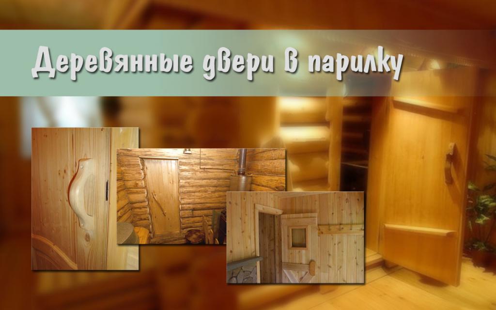 Деревянные двери в парилку