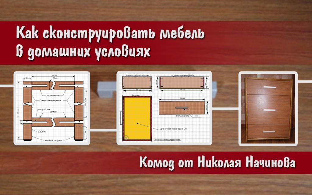 Как сконструировать мебель в домашних условиях