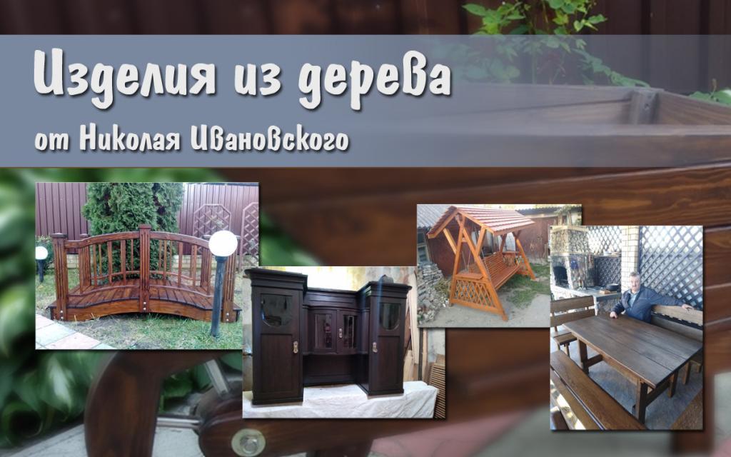 Изделия из дерева от Николая Ивановского