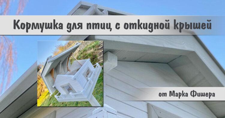 Кормушка для птиц с откидной крышей