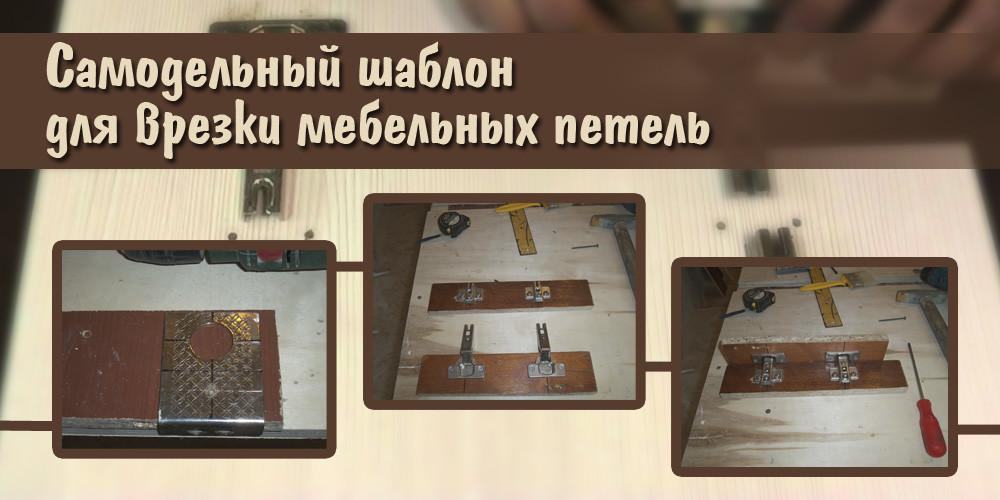 Самодельный шаблон для врезки мебельных петель