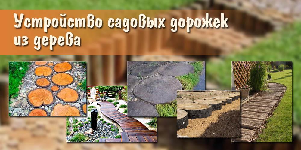 Устройство садовых дорожек из дерева
