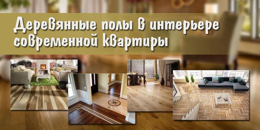 Деревянные полы в интерьере современной квартиры