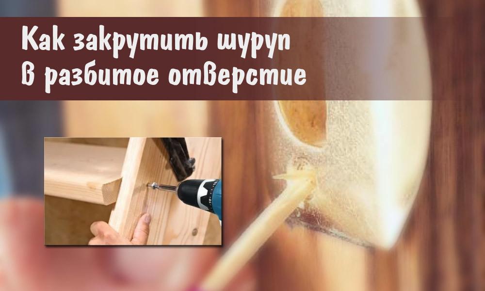 Как закрутить шуруп в разбитое отверстие