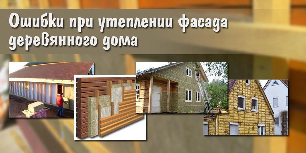 Ошибки при утеплении фасада деревянного дома