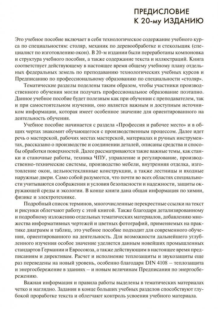 Справочник строителя. Деревообработка. Предисловие 1