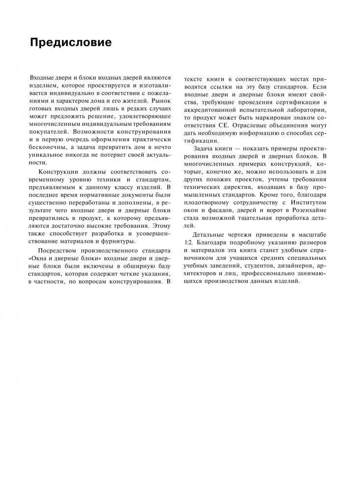 Справочник строителя. Деревянные двери. Предисловие