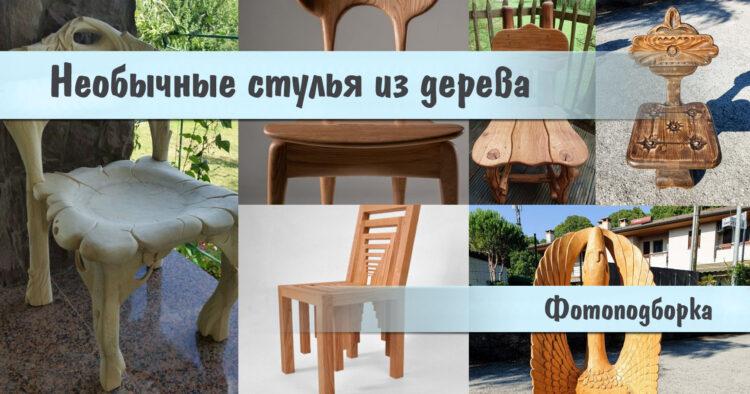 Необычные стулья из дерева